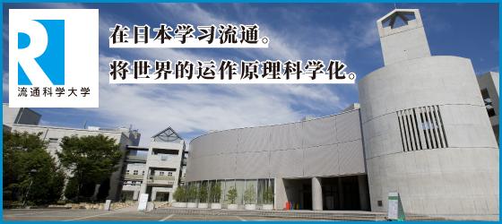 在日本学习流通。 将世界的运作原理科学化。 - 流通科学大学 (Ryuka)
