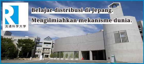 Belajar distribusi di Jepang. Mengilmiahkan mekanisme dunia. - University of Marketing and Distribution Sciences (Ryuka)