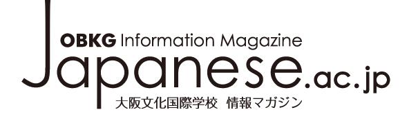 OBKG Information Magazine Japanese.ac.jp