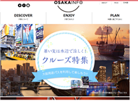 大阪觀光信息