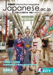 OBKG Information Magazine Japanese.ac.jp 2017 Summer