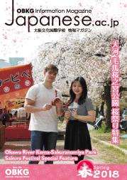 OBKG Information Magazine Japanese.ac.jp 2018 Spring