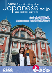 OBKG Information Magazine Japanese.ac.jp 2019 Spring